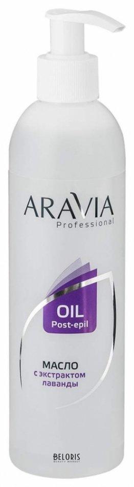 Масло для тела Aravia ProfessionalМасло для тела<br>Масло с экстрактом лаванды прекрасно удаляет с кожи остатки воска, очищает поры, а также питает и смягчает кожу. Быстро убирает следы проведенной депиляции, дарит коже чувство комфорта, гладкости и шелковистости. Активные компоненты: экстракт лаванды - это прекрасное антисептическое средство, которое можно использовать для любого типа кожи. Хорошо увлажняя и питая кожу, улучшает ее микроциркуляцию, а также снимает раздражения и воспаления.<br>Пол: Женский; Объем мл: 300;