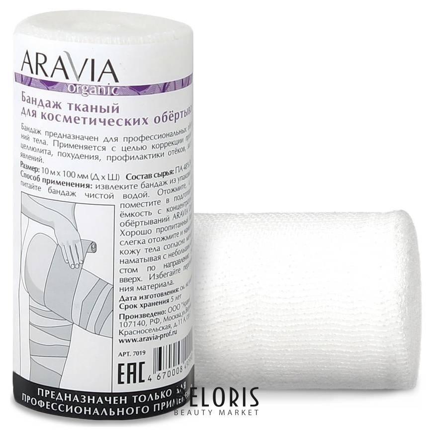 Полоски для тела Aravia ProfessionalПолоски для тела<br>Бандаж тканый, нестерильный, одноразовый, эластичный используется для проведения косметических обертываний в программах ухода за кожей тела. Бандаж изготовлен из мягкой эластичной ткани. Перед нанесением на кожу необходимо пропитать бандаж косметическим лосьоном. Размер: 100 мм*10 м (Ш*Д) Упакован в индивидуальную упаковку плотный полиэтиленовый мешочек с насечкой и европодвесом.<br>Пол: Женский; Линейка: Aravia Organic; Количество шт: 1;