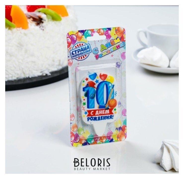 Купить Свеча для торта цифра С днём рождения 10 голубая, Страна Карнавалия, Россия