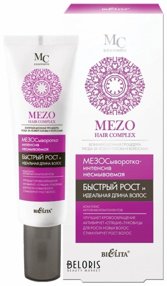 Сыворотка для волос BelitaСыворотка для волос<br>МезоСыворотка-интенсив насыщенное активными компонентами концентрированное средство, которое воздействует непосредственно на кожу головы. Средство насыщает кожу головы витаминами, гиалуроновой кислотой, аминокислотой и пептидом, которые укрепляют волосяные фолликулы, активируют спящие луковицы, увлажняют и питают кожу головы и корни волос, в результате чего волосы уплотняются, становятся более густыми, сильными и крепкими, что позволяет отрастить роскошные волосы до желаемой длины, вернуть им здоровый и ухоженный вид.<br>Пол: Женский; Линейка: MezoHair; Объем мл: 30;