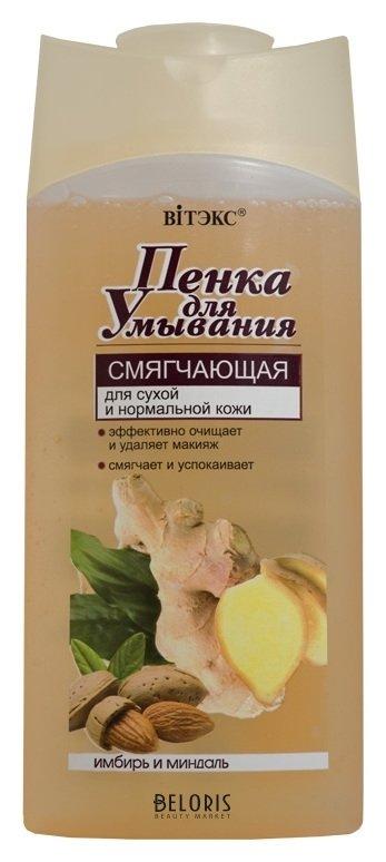 Пенка для лица BelitaПенка для лица<br>Мягко очищает от загрязнений и макияжа, обеспечивая оптимальный уход за сухой и нормальной кожей. Экстракт имбиря увлажняет и успокаивает раздраженную кожу, экстракт миндаля обеспечивает необходимое питание и смягчение. Пенка подарит вашей коже приятное ощущение комфорта, мягкости и нежности.<br>Пол: Женский; Линейка: Пенки для умывания; Объем мл: 275;