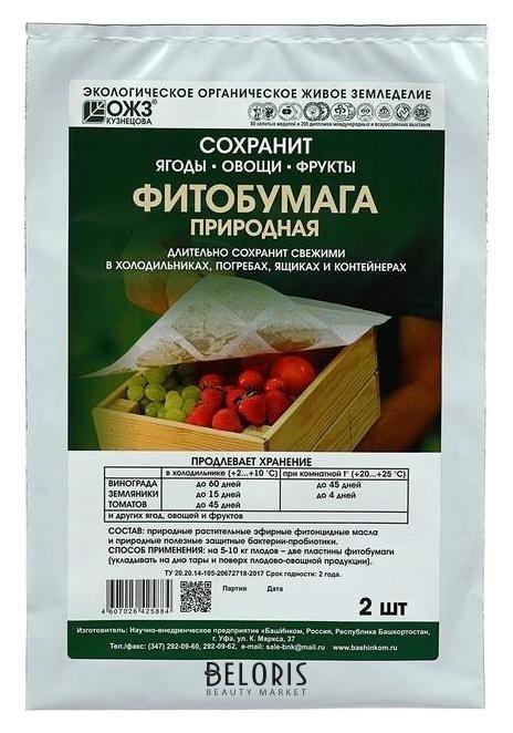 Фитобумага природная для длительного хранения овощей, фруктов