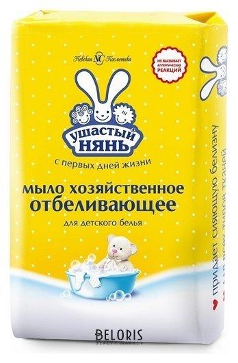 Мыло хозяйственное для детского белья, отбеливающее Ушастый нянь