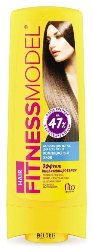 Бальзам для волос ФитокосметикБальзам для волос<br>БАЛЬЗАМ ДЛЯ ВОЛОС КОМПЛЕКСНЫЙ УХОД инновационная разработка для всех типов волос, сочетающая лёгкость ежедневного использования и глубокий салонный уход. Благодаря специально подобранному составу при регулярном исполь-зовании бальзама достигается эффект биоламинирования волос. Сочетание 8 активных масел насыщает волосы влагой, разглаживает их и облегчает расчёсывание. Масла арганы и макадамии глубоко питают и восстанавливают волосы. Масло жожоба укрепляет корни, а масло оливы увлажняет по всей длине. Аминокислотный комплекс даёт волосам источник жизненной энергии и силы.<br>Пол: Женский; Линейка: Fitness model; Объем мл: 200;