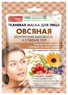 """Тканевая маска для лица """"Овсяная""""  Фитокосметик"""