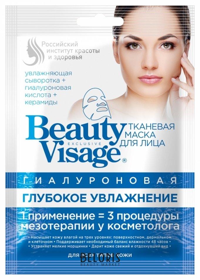 Маска для лица Фитокосметик Гиалуроновая тканевая маска для лица Глубокое увлажнение