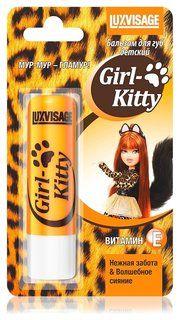 """Детский бальзам для губ с перламутром """"Girl-kitty""""  Люкс-Визаж (LUX visage)"""