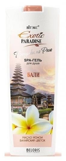 "SPA-гель для душа ""Бали"""