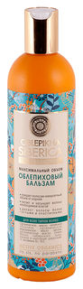 """Облепиховый бальзам для всех типов волос """"Максимальный объем""""  Natura Siberica (Натура Сиберика)"""