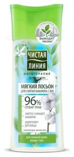"""Лосьон для снятия макияжа с век """"Хлопковое молочко""""  Чистая линия"""