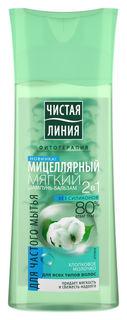 Мицеллярный шампунь-бальзам 2в1 для частого мытья  Чистая линия