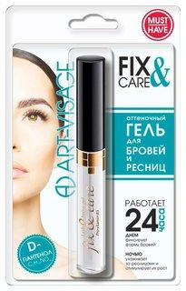 Гель для бровей и ресниц в блистере Fix&Care Lash & Brow Gel Прозрачный  Art-visage (Арт визаж)