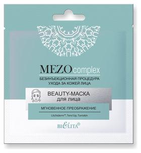 """Beauty маска для лица """"Мгновенное преображение""""  Белита - Витекс"""