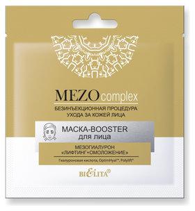 "Booster маска для лица Мезогиалурон ""Лифтинг + Омоложение""  Белита - Витекс"