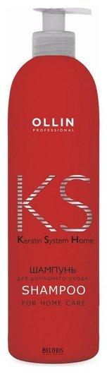 Шампунь для домашнего ухода OLLIN Keratine System
