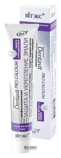 Зубная паста Pro calcium профессиональная защита и укрепление эмали