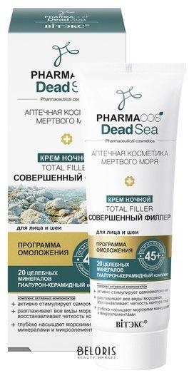 Крем ночной 45+ «Тotal filler Совершенный филлер» для лица и шеи Белита - Витекс Pharmacos Dead Sea
