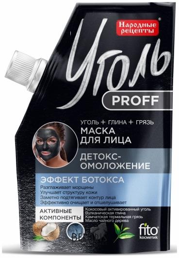 """Маска для лица Уголь+Глина+Грязь """"Детокс-омоложение"""""""