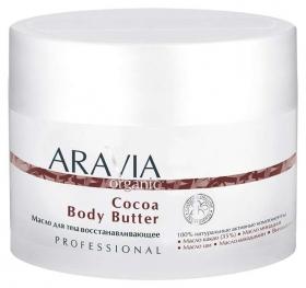 "Масло для тела восстанавливающее ""Cocoa Body Butter"".  Aravia Professional"