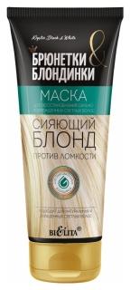 """Маска для восстановления поврежденных светлых волос. """"Сияющий блонд"""".  Белита - Витекс"""
