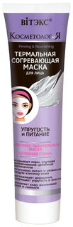 """Термальная согревающая маска для лица """"Косметолог-и-Я"""".  Белита - Витекс"""