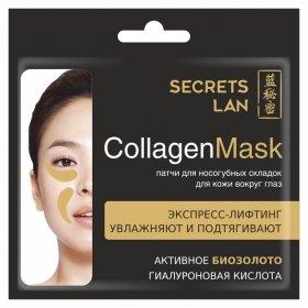 """Коллагеновая маска для носогубных складок и кожи вокруг глаз """"Гиалуроновая кислота""""  Секреты Лан"""