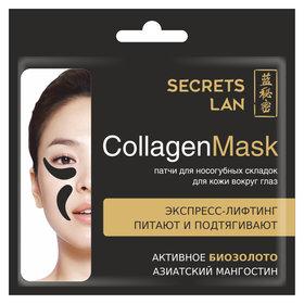 """Коллагеновая маска для носогубных складок и кожи вокруг глаз """"Азиатский мангостин""""  Секреты Лан ( Secrets Lan )"""