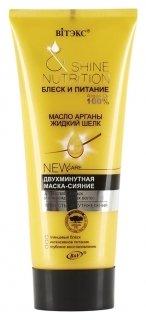 Маска-сияние масло Арганы + жидкий Шелк  Белита - Витекс