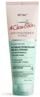 Маска-Пленка для проблемных участков кожи от прыщей  Белита - Витекс
