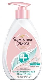 """Жидкое крем-мыло """"Антибактериальный комплекс""""  Бархатные ручки"""