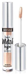 Жидкие тени для век Metal hype  Люкс-Визаж (LUX visage)