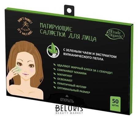 Матирующие салфетки для лица с зеленым чаем и экстрактом вулканического пепла