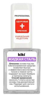 """Лак для ногтей """"Жидкая сталь""""  Kiki"""