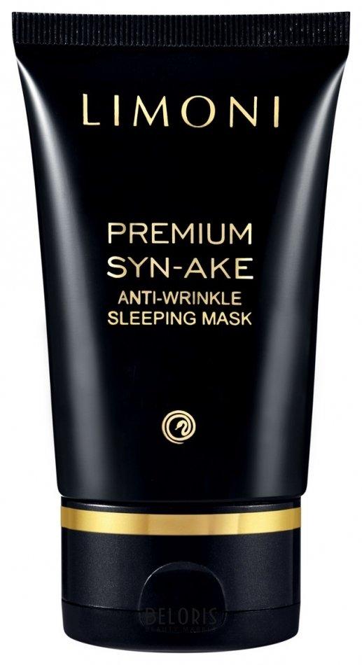Антивозрастная ночная маска змеиным ядом Premium Syn-Ake Anti-Wrinkle Sleeping Mask фото