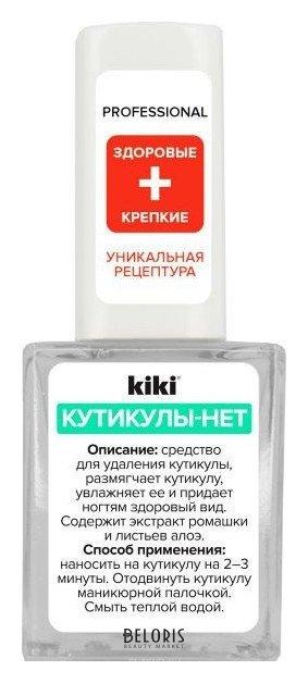 Ремувер для кутикулы Kiki