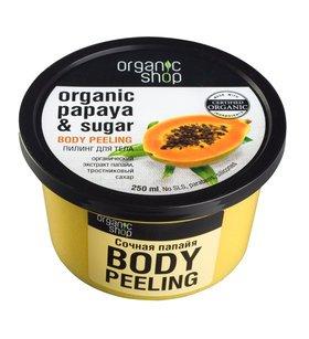 Пилинг для тела сочная папайя  Organic Shop (Органик Шоп)
