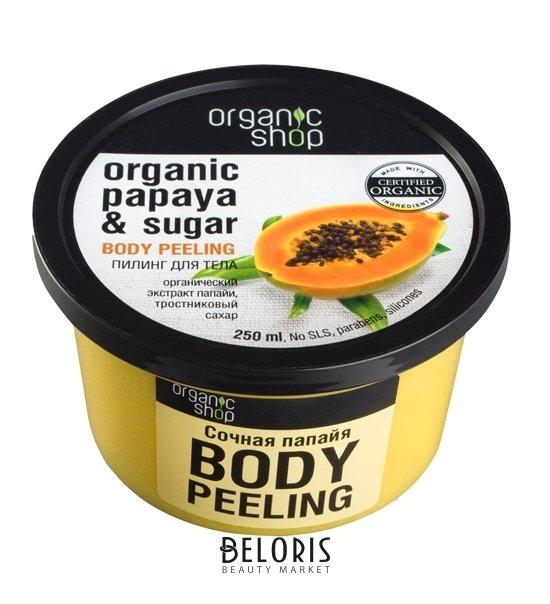 Пилинг для тела Organic ShopПилинг для тела<br>Нежный фруктовый пилинг для тела на основе органического экстракта папайи и тростникового сахара мягко отшелушивает и очищает кожу, омолаживая и придавая ей восхитительный аромат.<br>Пол: Женский; Объем мл: 250;