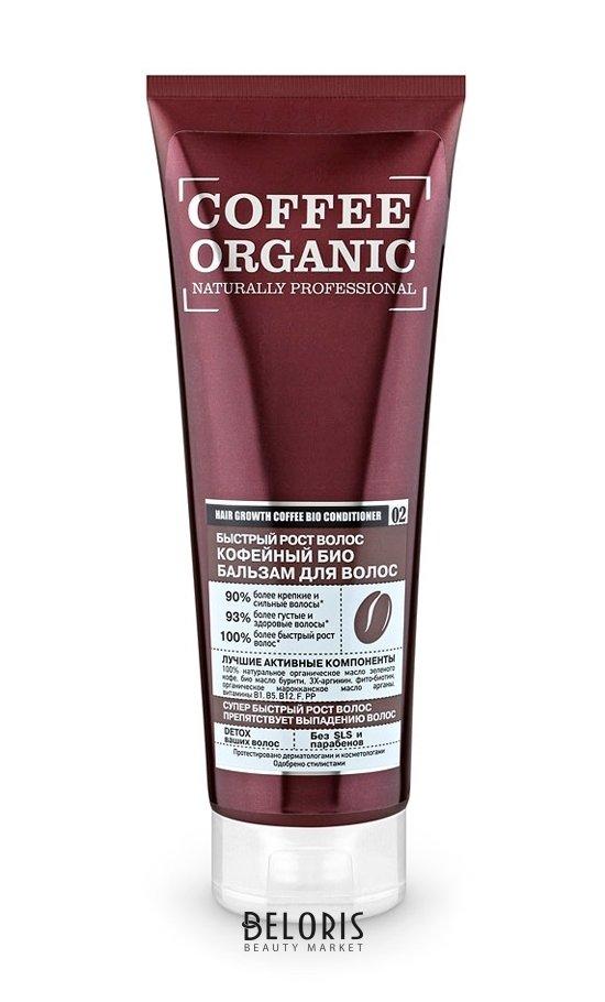 Бальзам для волос Organic ShopБальзам для волос<br>100% натуральное органическое масло зеленого кофе активно тонизируют кожу головы, пробуждая волосяные луковицы и обеспечивая быстрый рост волос. Био масло бурити питает волосы, не утяжеляя их, обеспечивает надежную защиту от термо и УФ воздействий. Фито-биотин укрепляет волосяные луковицы, препятствуя выпадению волос. 3X-аргинин уплотняет волосы, делая их густыми и крепкими. Органическое марокканское масло арганы интенсивно увлажняет волосы, придает естественный блеск и сияние, делает волосы мягкими и послушными.<br>Пол: Женский; Линейка: Organic naturally professional; Объем мл: 250;