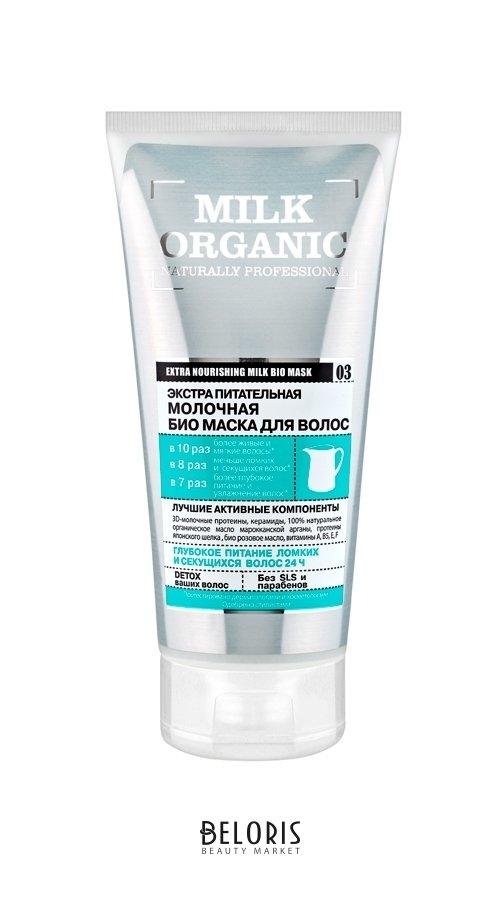 Маска для волос Organic ShopМаска для волос<br>3D-молочные протеины глубоко питают, делая волосы сильными и крепкими. Керамиды легко проникают внутрь волоса, предотвращают ломкость и сечение, делая волосы гладкими и послушными. 100% натуральное органическое масло марокканской арганы и био розовое масло интенсивно восстанавливают поврежденную структуру волос по всей длине. Протеины японского шелка защищают волосы от термо и УФ воздействий, придают ослепительный блеск и жизненную энергию.<br>Пол: Женский; Линейка: Organic naturally professional; Объем мл: 200;