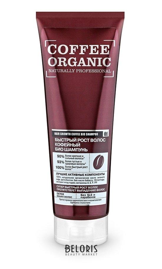 Шампунь для волос Organic ShopШампунь для волос<br>100% натуральное органическое масло зеленого кофе активно тонизируют кожу головы, пробуждая волосяные луковицы и обеспечивая быстрый рост волос. Био масло бабассу оказывает необходимое питание волос от корней до кончиков и придает здоровый блеск. Фито-биотин укрепляет волосяные луковицы, препятствуя выпадению волос. 3D-пептиды залечивают поврежденную структуру волос, предотвращая ломкость. Экстракт ягод годжи усиливает микроциркуляцию, стимулируя рост здоровых волос. Применение: Нанести шампунь на влажные волосы, массирующими движениями взбить в пену, смыть водой.<br>Пол: Женский; Линейка: Organic naturally professional; Объем мл: 250;