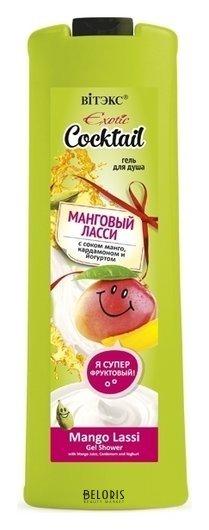 Гель для душа МАНГОВЫЙ ЛАССИ с соком манго, кардамоном и йогуртом