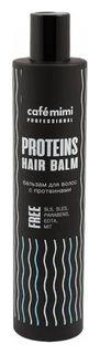 """Бальзам для волос с протеинами """"PROTEINS HAIR BALM""""  Кафе красоты"""