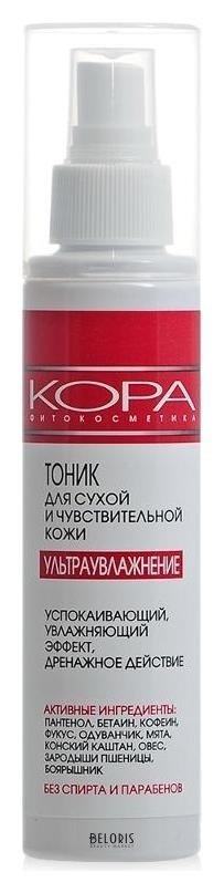 Тоник для лица КораТоник для лица<br>Тоник оказывает максимально щадящее действие на сухую и чувствительную кожу, мгновенно снимает ощущение стянутости, уменьшает стрессовую реакцию эпидермиса на воздействие внешней среды. Подготавливает кожу к более глубокому восприятию активных ингредиентов средств последующего косметического ухода. Эффективен в качестве компресса для кожи вокруг глаз. БЕТАИН, ПАНТЕНОЛ, ФУКУС, ОДУВАНЧИК, ЗАРОДЫШИ ПШЕНИЦЫ, ОВЕС, МЯТА насыщают эпидермис питательными веществами и влагой, поддерживая оптимальный уровень увлажненности в течение дня, улучшают цвет лица. КОФЕИН оказывает тонизирующее, дренажное действие, уменьшая припухлость кожи. БОЯРЫШНИК, КОНСКИЙ КАШТАН обладают капилляроукрепляющим свойством, уменьшают интенсивность покраснения кожи. Противопоказания: индивидуальная непереносимость компонентов.<br>Пол: Женский; Объем мл: 150;