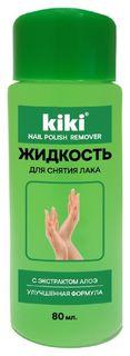 Жидкость для снятия лака с экстрактом алоэ  Kiki