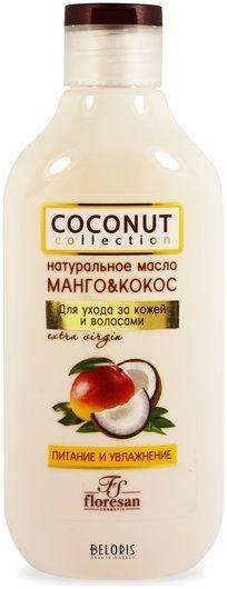Масло Манго & Кокос натуральное для волос и тела