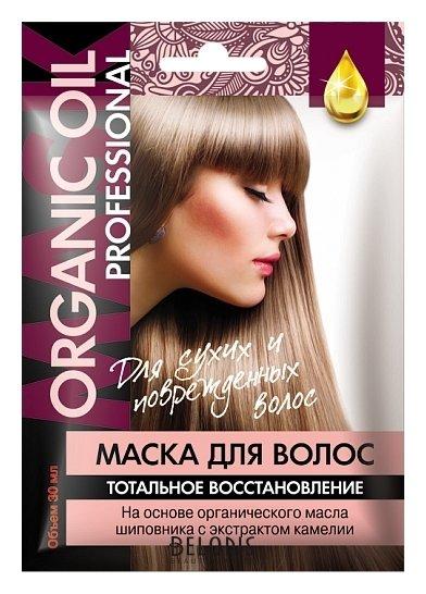 Маска для волос ФитокосметикМаска для волос<br>Профессиональная маска на основе органического масла шиповника полностью восстанавливает сухие, безжизненные и поврежденные волосы. Инновационная формула глубоко проникает в структуру волос, оказывает кондиционирующее действие, придает гладкость и упругость, полностью устраняет сечение и ломкость. Входящий в состав экстракт камелии наполняет волосы жизненной силой и сиянием, они становятся крепкими, сильными и прочными.<br>Пол: Женский; Линейка: Organic oil; Объем мл: 30;