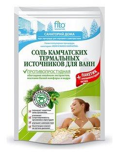 Противопростудная соль камчатских термальных источников для ванн  Фитокосметик