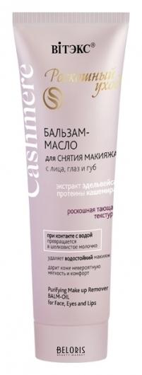 Бальзам-масло для снятия макияжа с лица глаз и губ Роскошный уход
