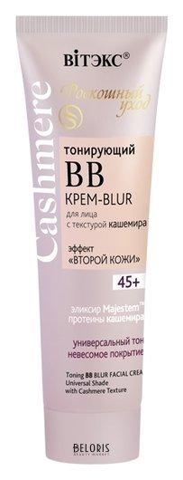 Тонирующий ВВ Крем-Blur для лица с текстурой кашемира 45+