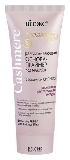 Разглаживающая основа-праймер под макияж Эффект сияния